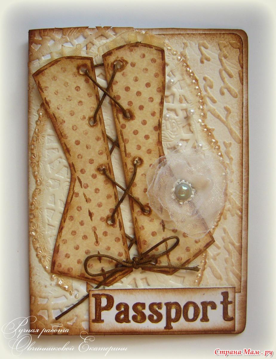 Паспорт своими руками для мужчины
