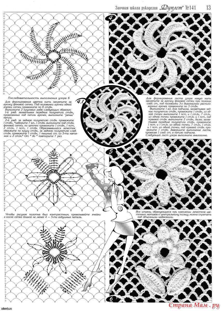 Вязание крючком цветов на сетке