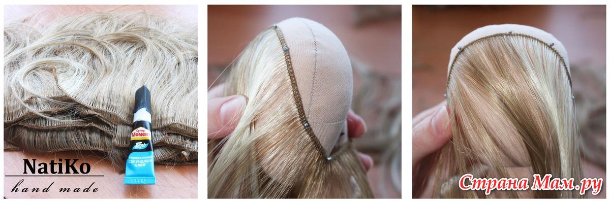 Как сделать волосы текстильной кукле своими руками
