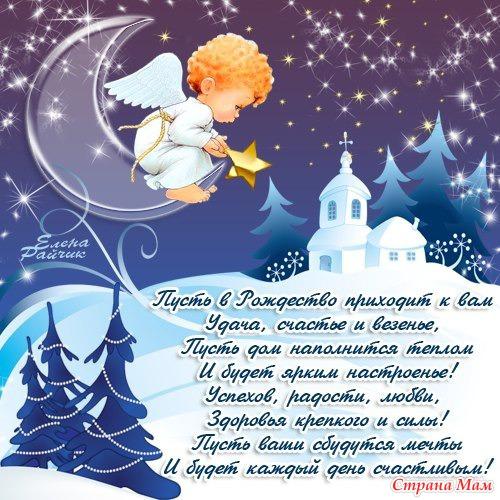 Рождественские стишки и поздравления