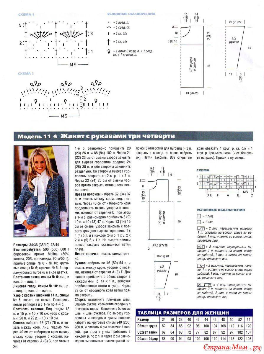 Вязание жакета спицами схема 14