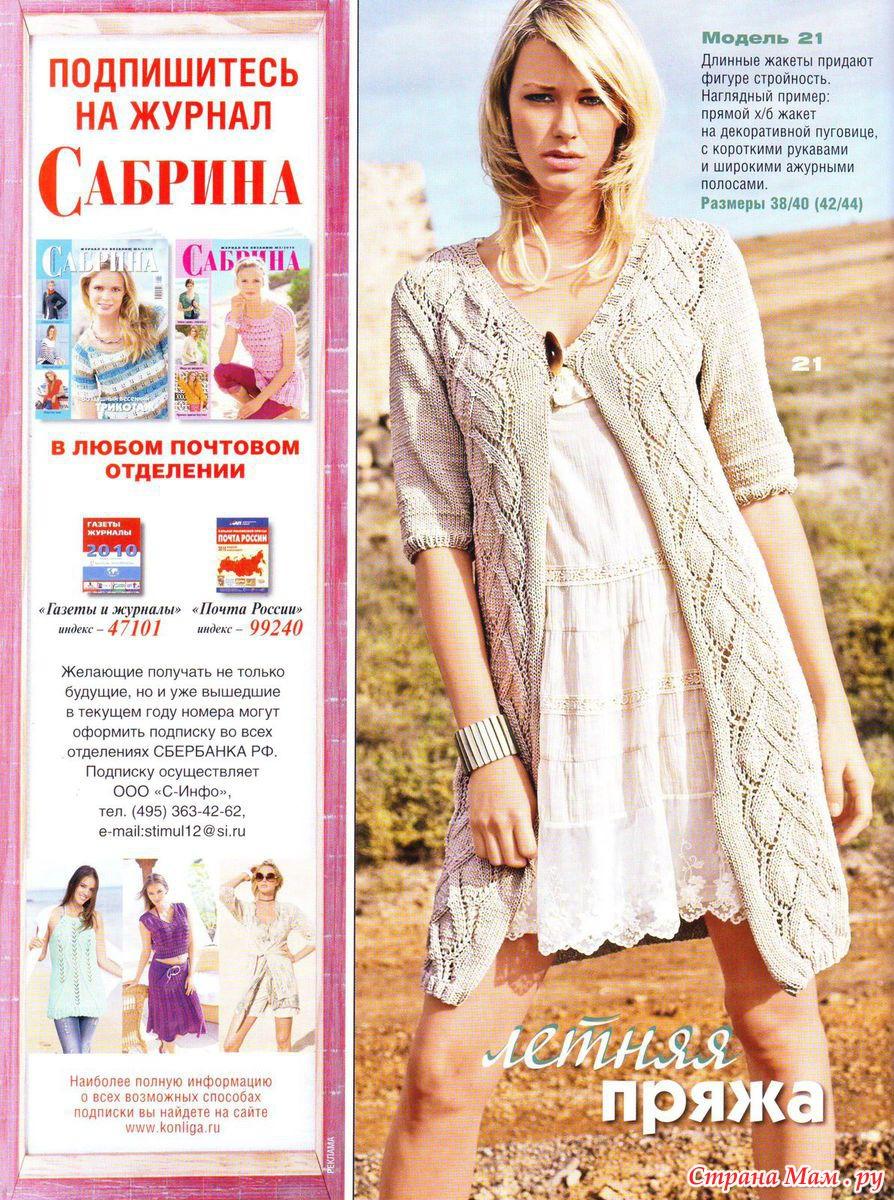 Журналы по вязанию спицами сабрина 2010