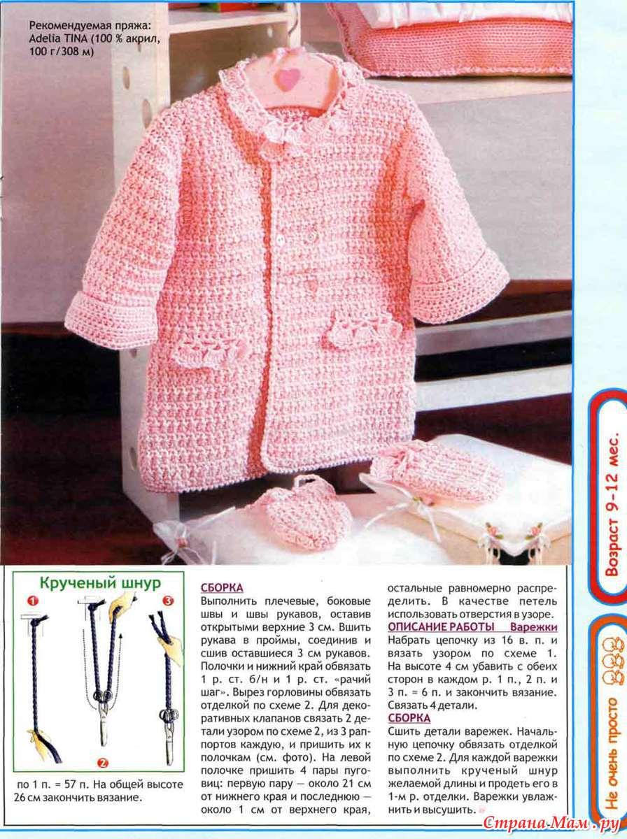 Вязаные детские пальто спицами со схемами и описанием