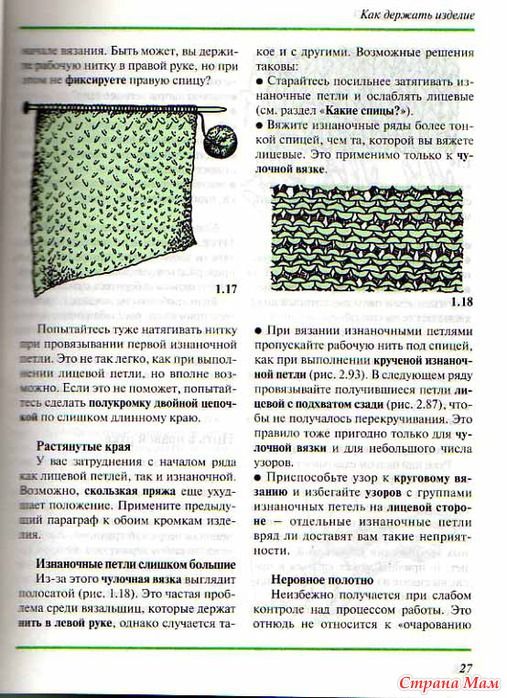 Ровное полотно при вязании спицами