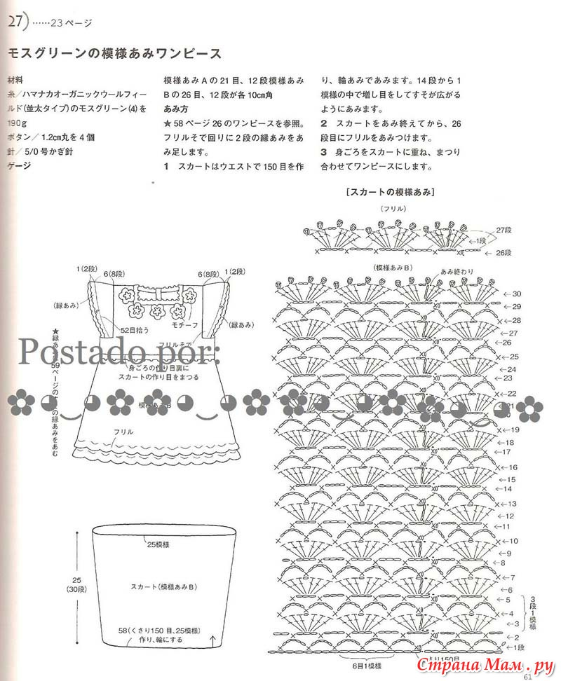 Вязание платья по японским схемам 471