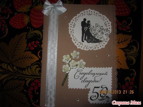 Открытка на годовщину свадьбы 1 год своими руками 62
