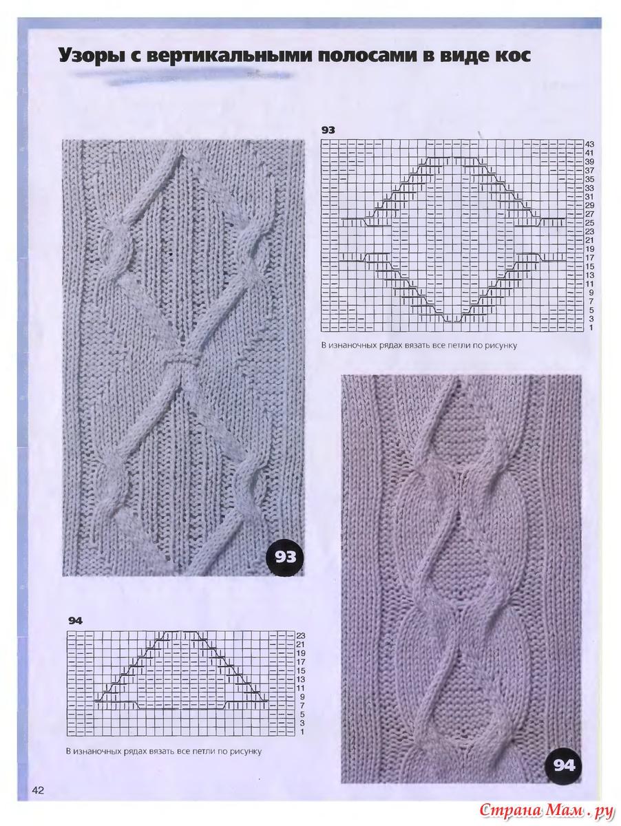 Схема узора мотыльки и косы