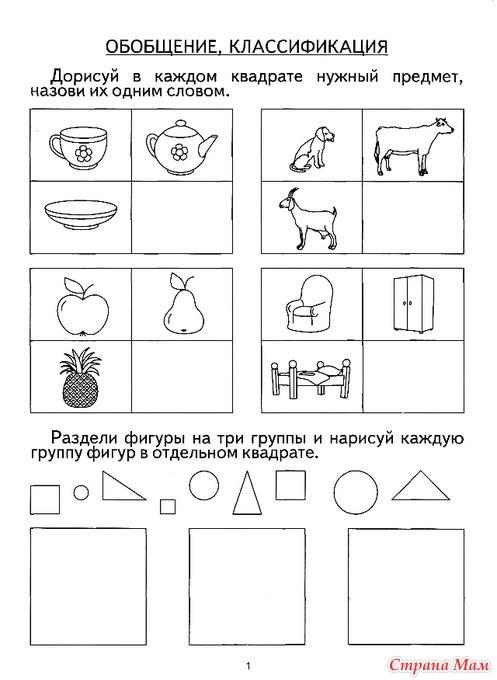 Картинки задания для детей 6 7 лет