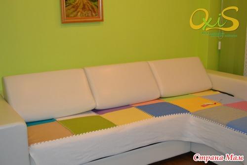 Пледы для угловых диванов своими руками