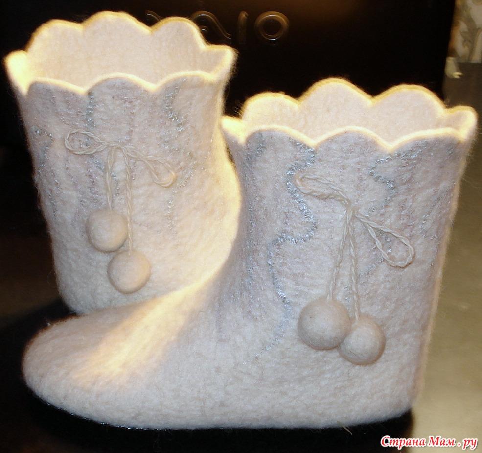 Валяная домашняя обувь ручной работы. - Ярмарка СМ - Страна Мам