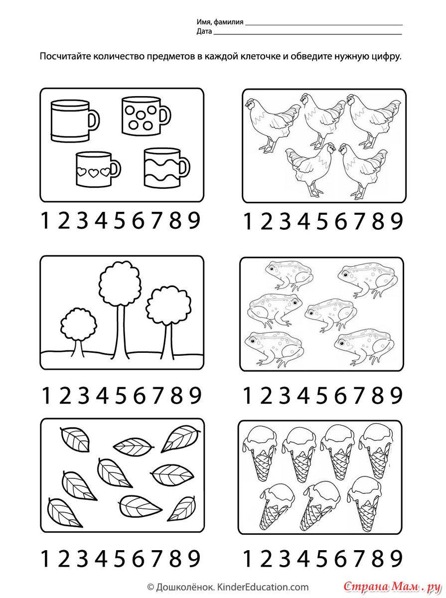 задания для знакомства с цифрами дошкольников