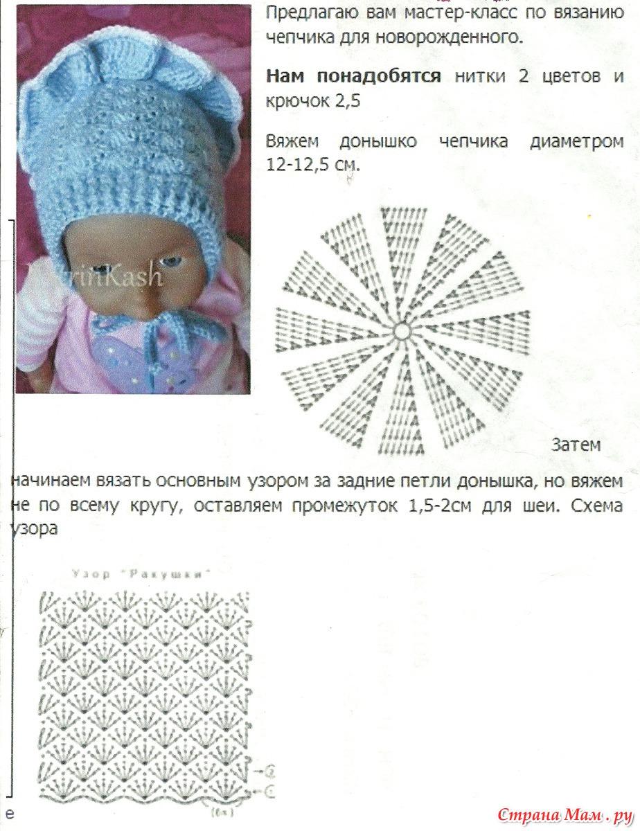 Вязание крючком чепчики для новорожденных со схемами и описанием