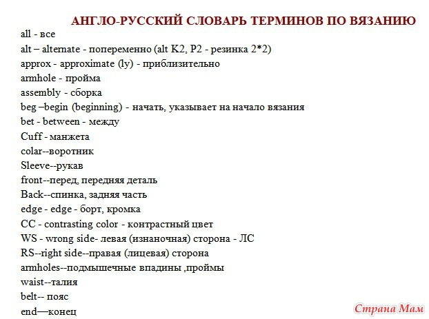 словарь терминов англо русский - фото 4
