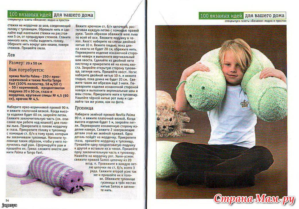 Чем полезно вязание крючком для детей 57