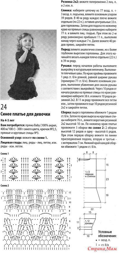 костюм для девочки спицами 5-6 лет схемы женщина