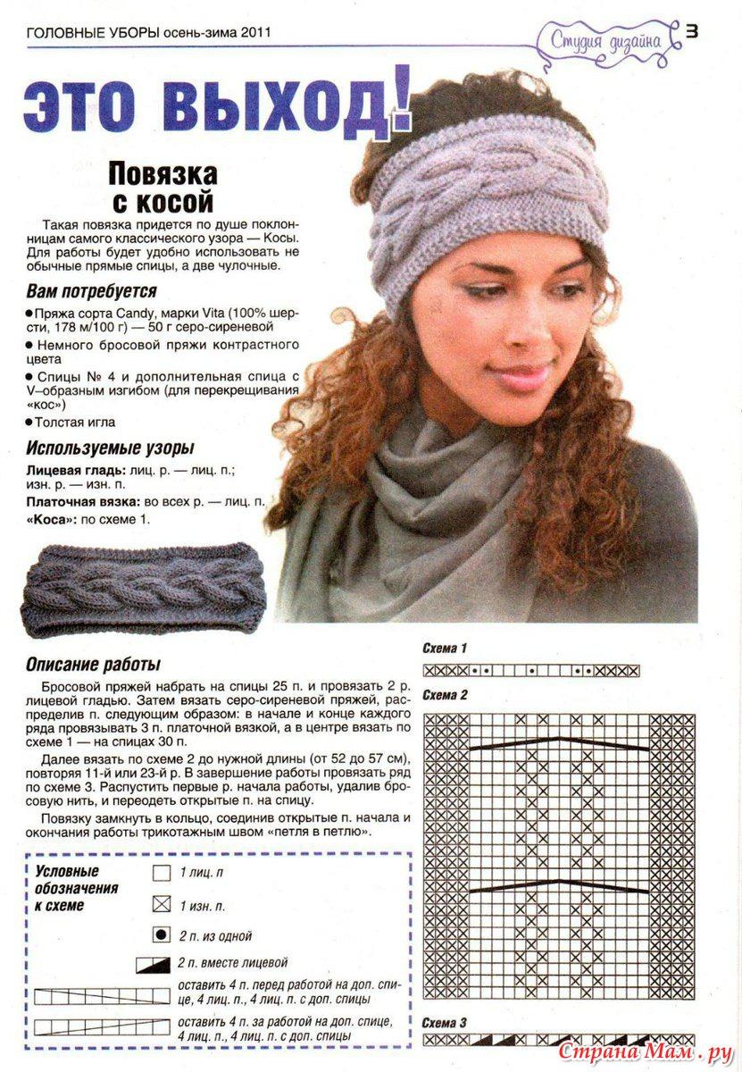 Схемы для вязания крючком повязки на голову для девочек