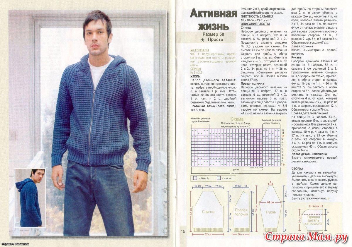 Связать мужской свитер для начинающих спицами схемы и фото