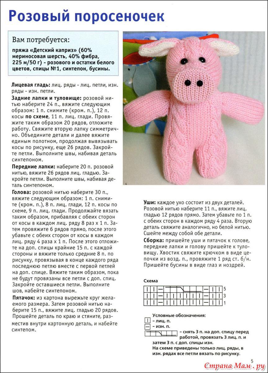 Вязание спицами игрушки схемы описание 67