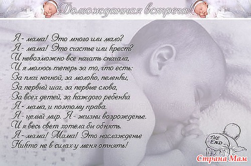 Поздравление с рождением сына душевные для мамы