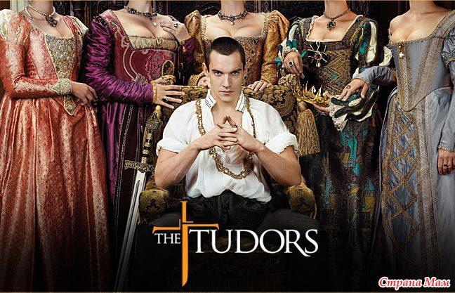 The Tudors - телесериал о династии Тюдоров, точнее - о периоде правления ко