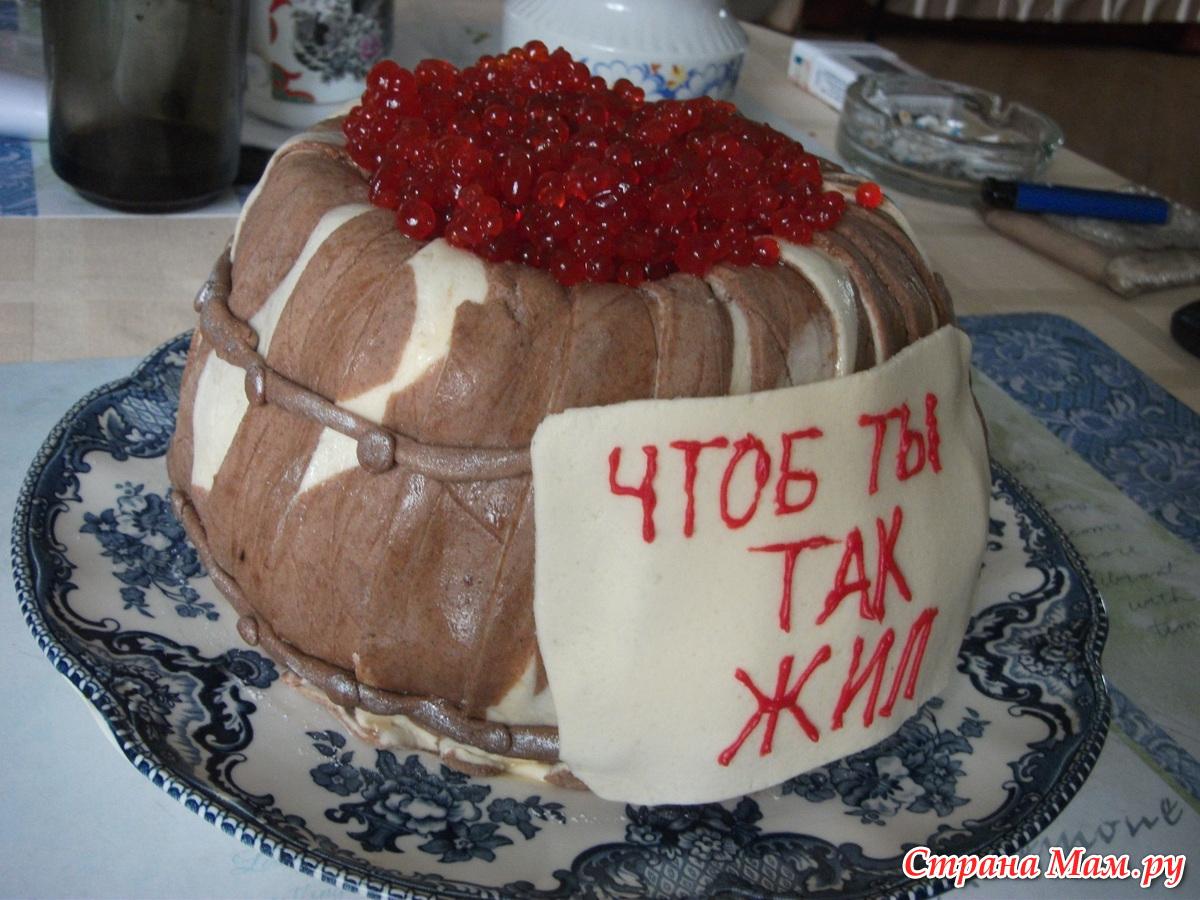 Прикольный торт для мужа своими руками