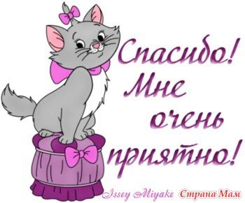 http://st.stranamam.ru/data/cache/2013jul/07/56/8782459_45308thumb350.jpg