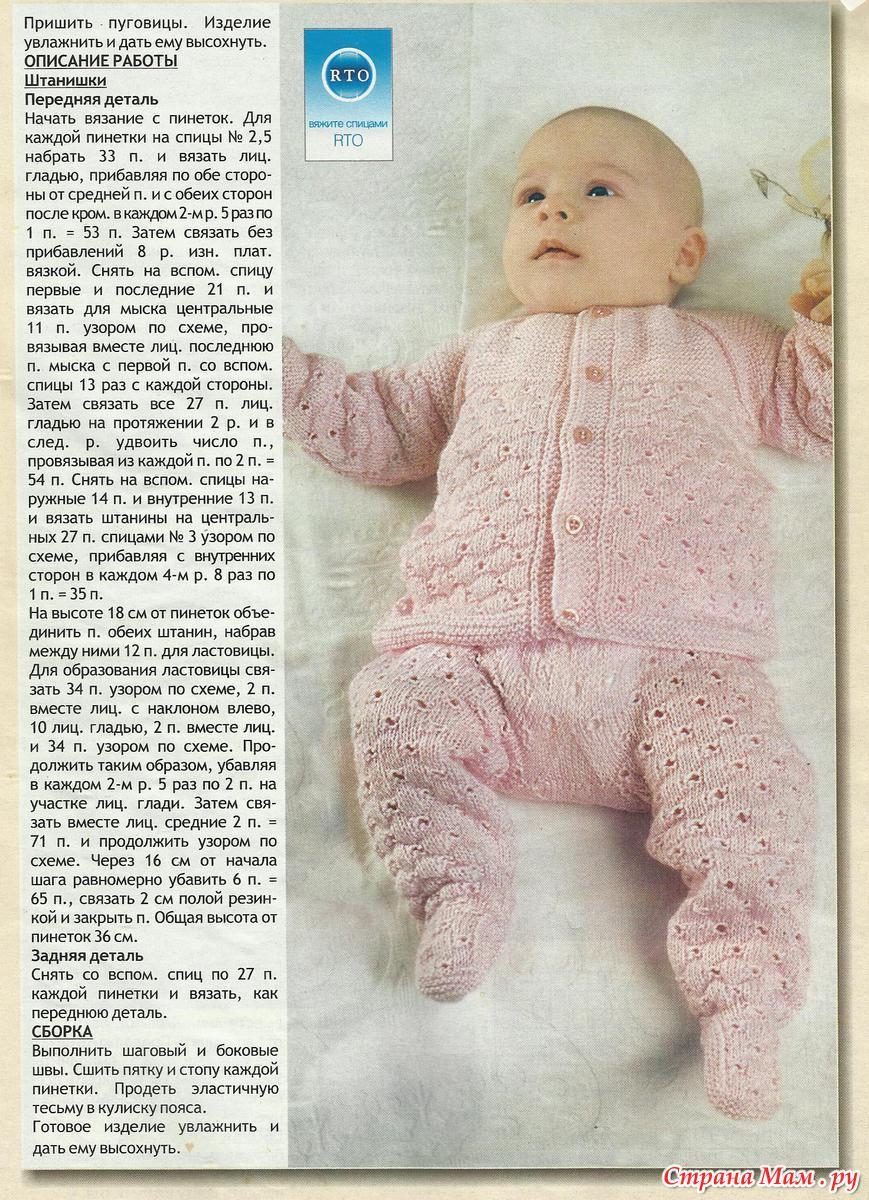 Детское вязание спицами для новорожденного мальчиков