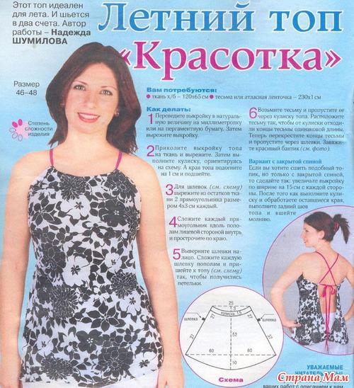Блузки - 2