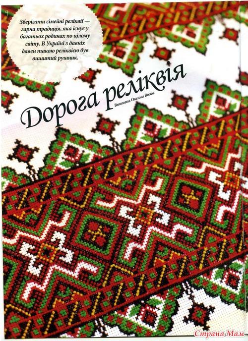 """Отличный журнал """"Украинская"""