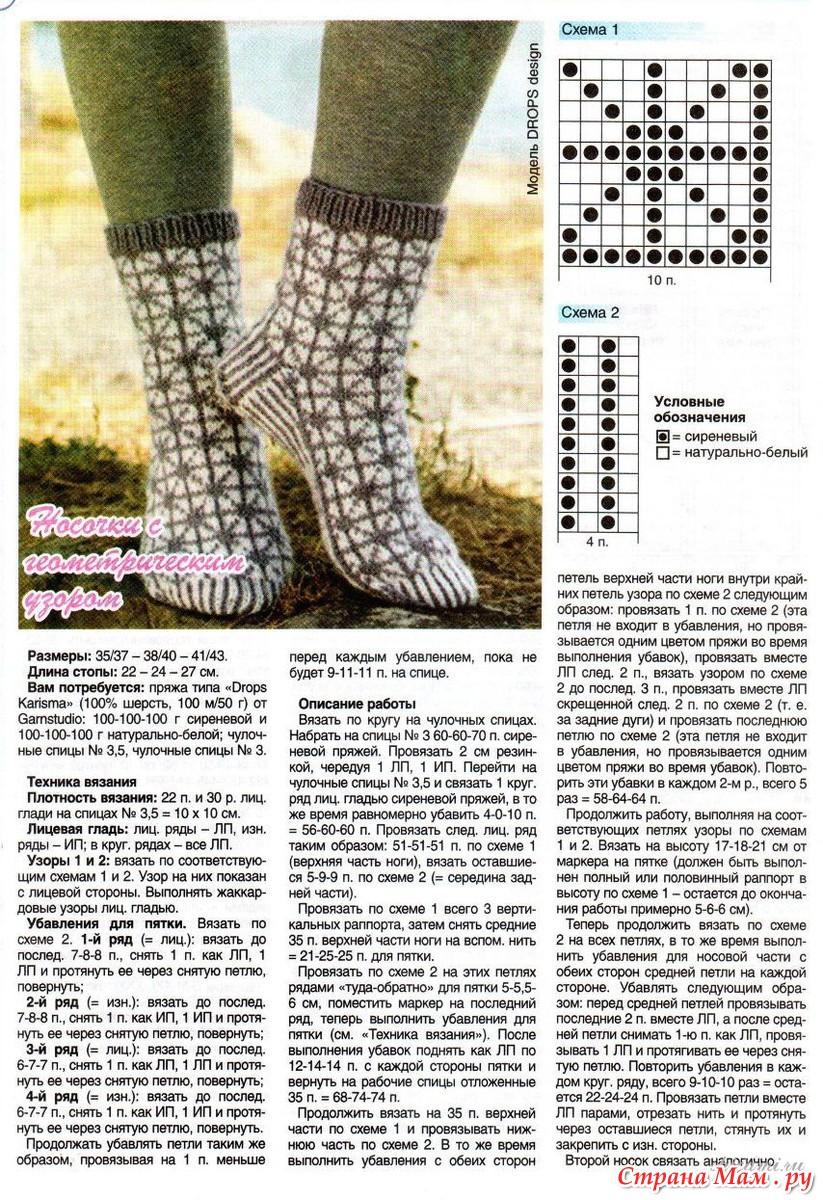 Схемы вязания носков с узорами спицами