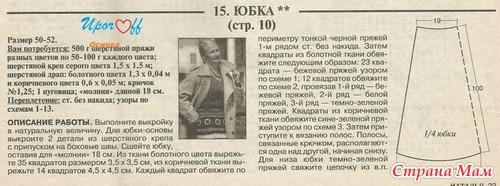 """Юбка в стили """"БОХО"""""""