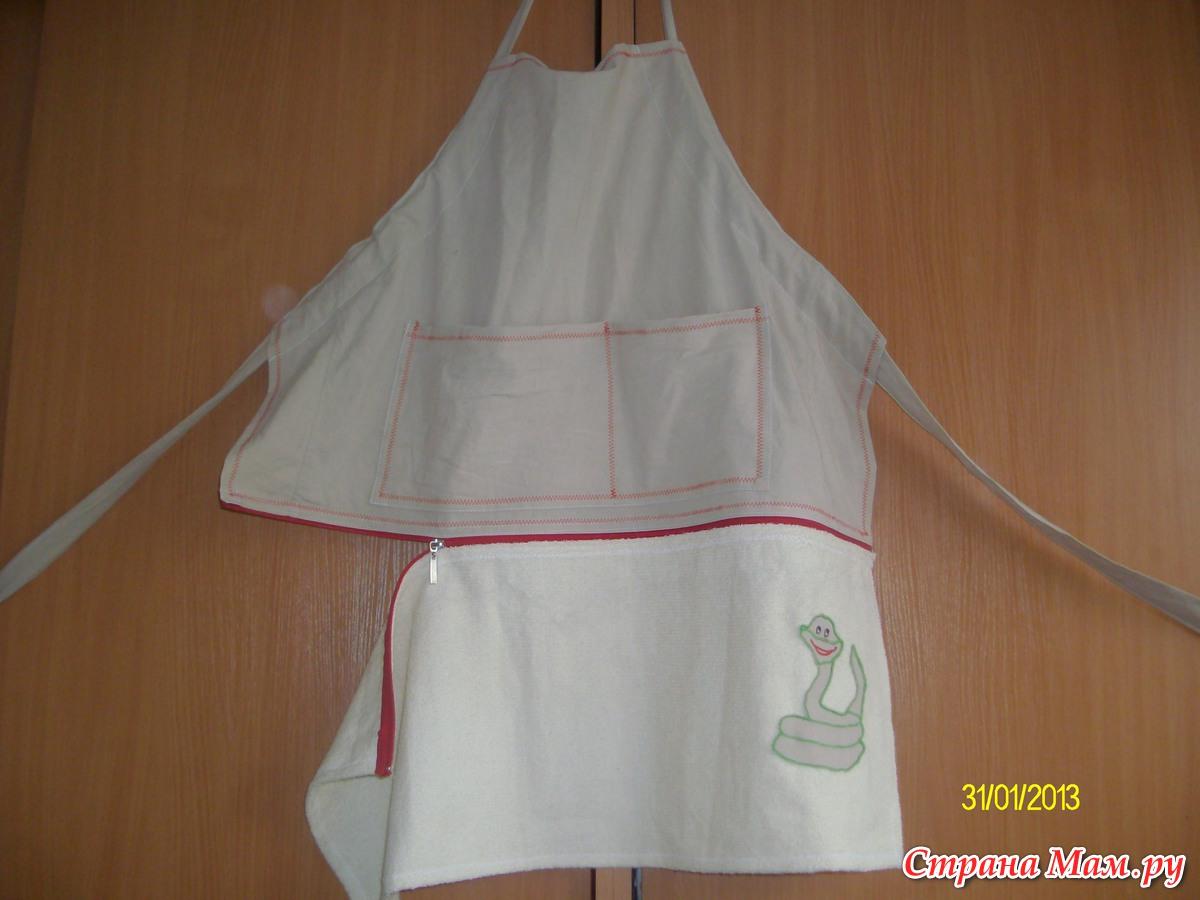 Фартук-полотенце для купания своими руками