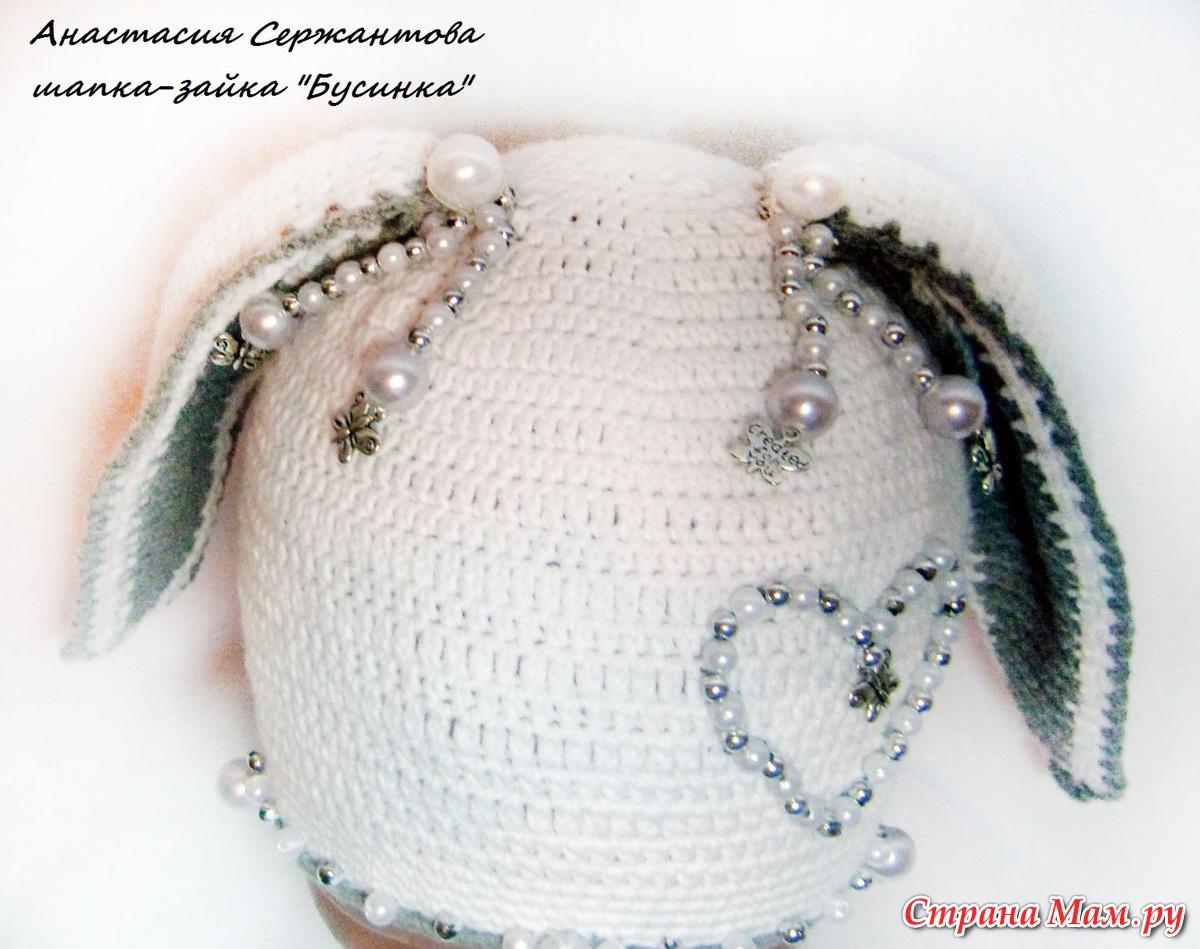 Как украсить шапку своими руками бусинами