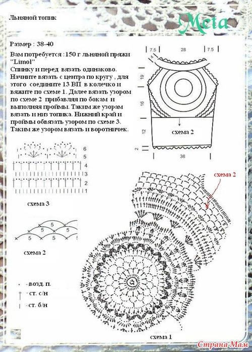 """Туника """"Клеопатра"""" варианты узоров-СХЕМЫ"""