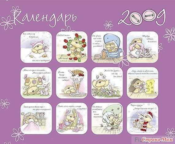 Календарь Физзи