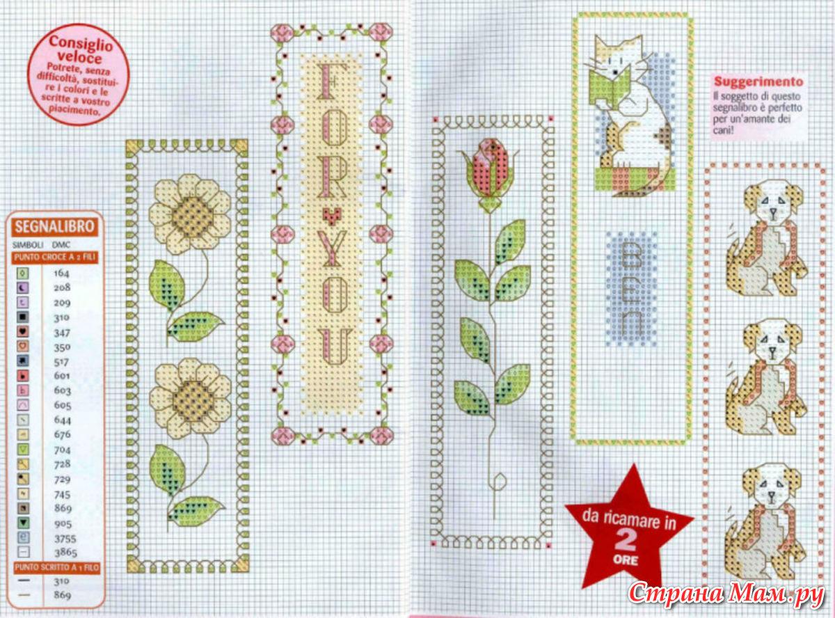 Вышивка крестом закладки для книг схемы детские