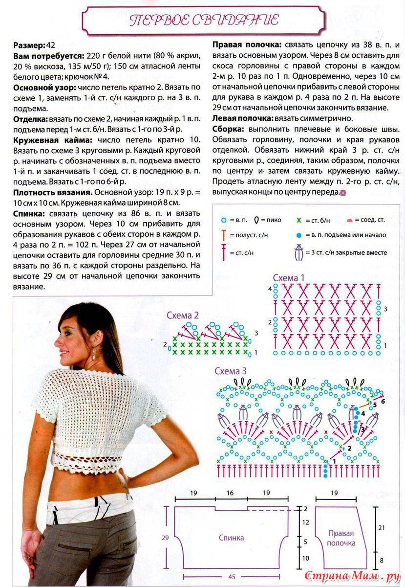 Схема вязания топа нарядного