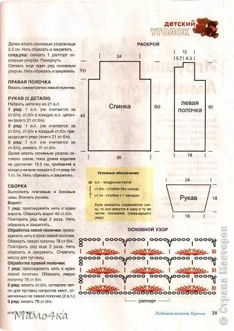 Схема вязания комплект для выписки