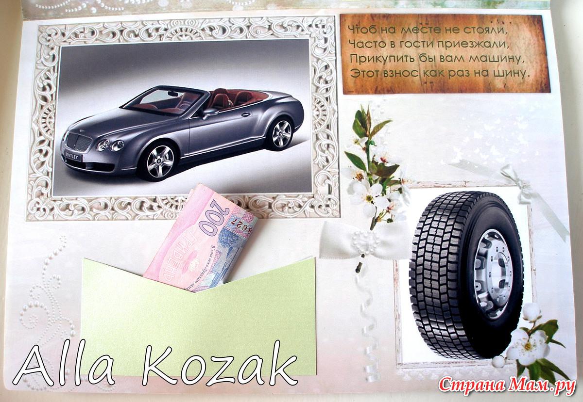 Поздравление к подарок на свадьбу автомобиль