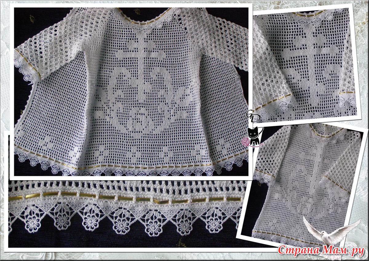 озорной крестильная рубашка для мальчика крючком схема мужчина, желает