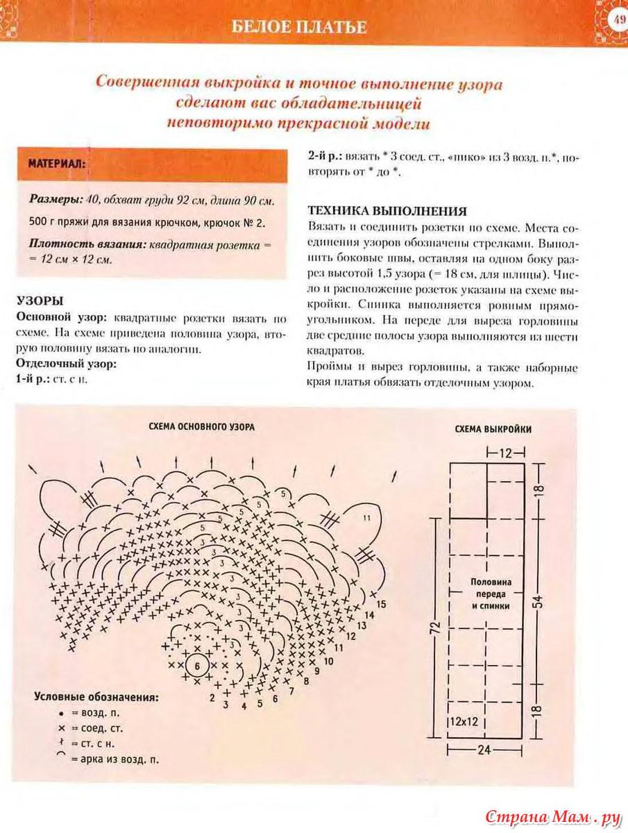 Вязание кружком крючком схема
