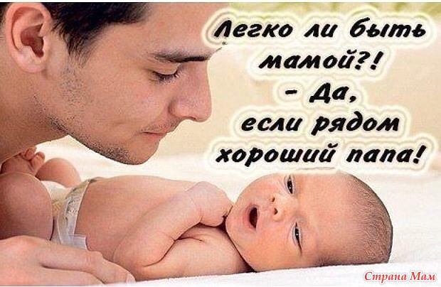 Поздравление отца с детьми