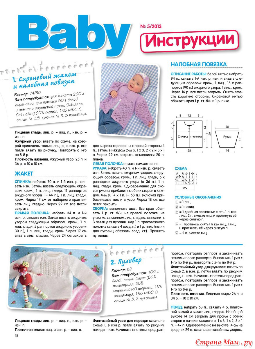 Вязаная повязка для малышки схема
