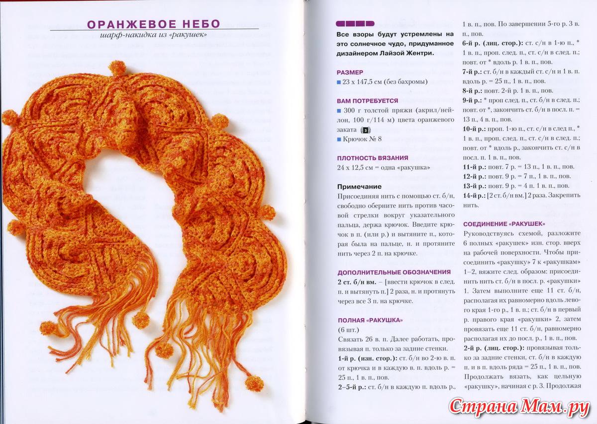 Вязание крючком красивого шарфа 72