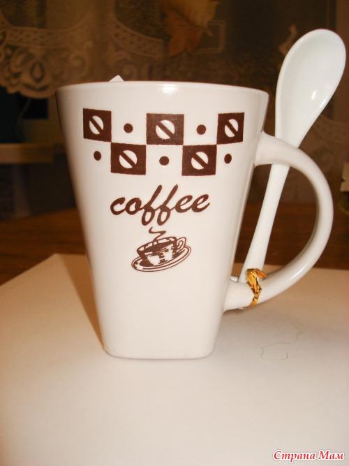 Мастер класс по изготовлению кофейной чашки