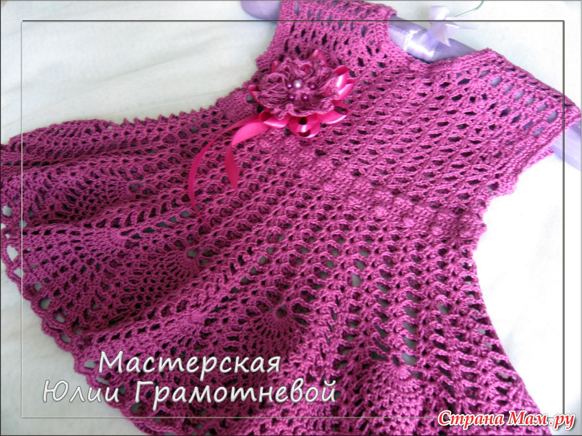 Вязание крючком платья рохам