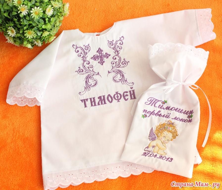 Крестильный набор именная вышивка
