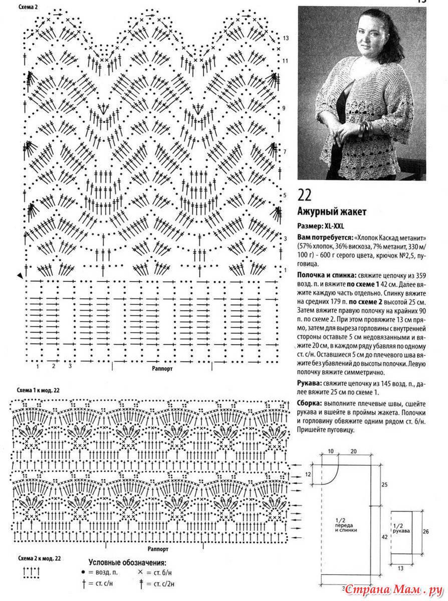 Узоры крючком с описанием и схемами из японских журналов