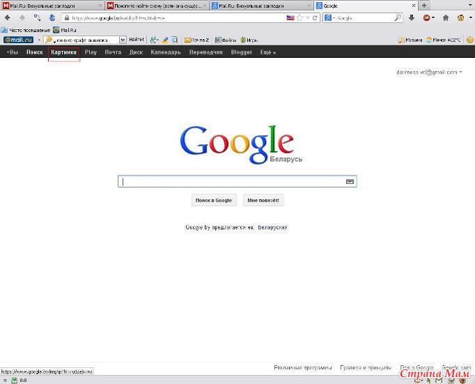 Выкидывает с гугл хром - 61