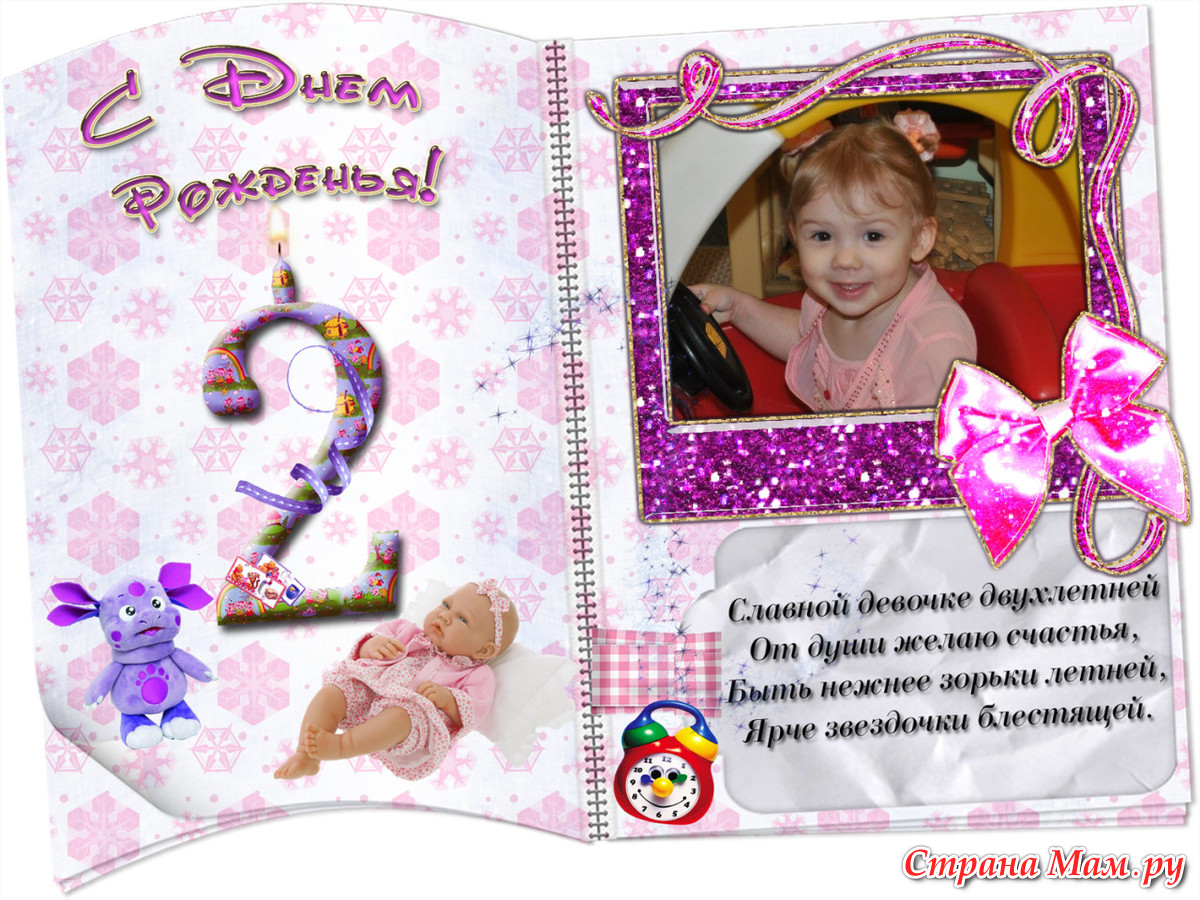 Поздравления с днем рождения 2 года девочке, мальчику 48